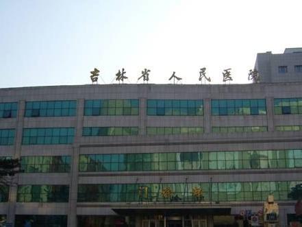 吉林省人民医院烧伤整形外科