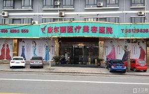 上海康尔丽整形美容医院