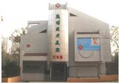 合肥庞博医疗美容诊所