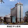 上海黄浦区中心医院整形美容科