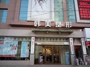 兰州韩美医疗美容医院