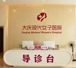 大庆和美家妇产医院整形中心