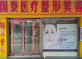 赣榆国泰美容外科诊所