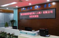 鑫百康健康管理咨询(上海)有限公司