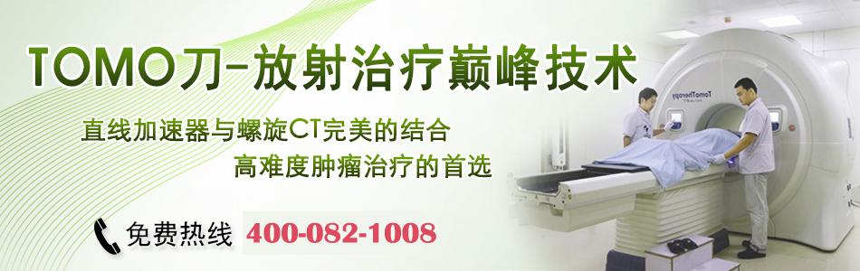TOMO刀-放射治疗巅峰技术