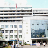 上海知名三甲公立医院