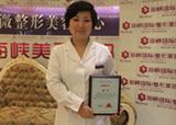 广州海峡整形美容医院主任微整形专家 郝铁英