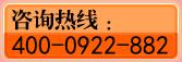 咨询热线:400-668-9693