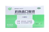 聚荣 抗病毒口服液(无糖型)