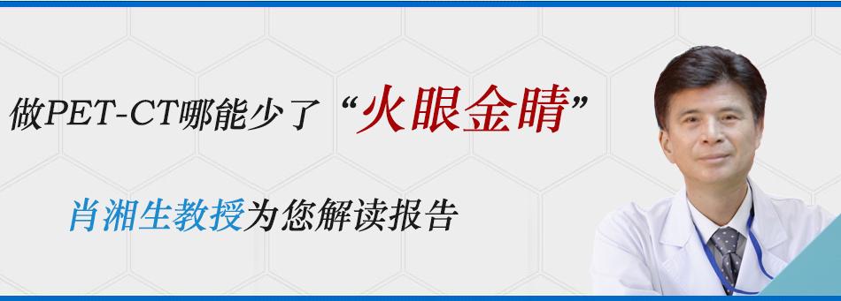 """做PET-CE哪能少了""""火眼金睛"""" 肖湘生教授为您解读报告"""