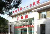 杭州117医院