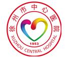 徐州中心医院