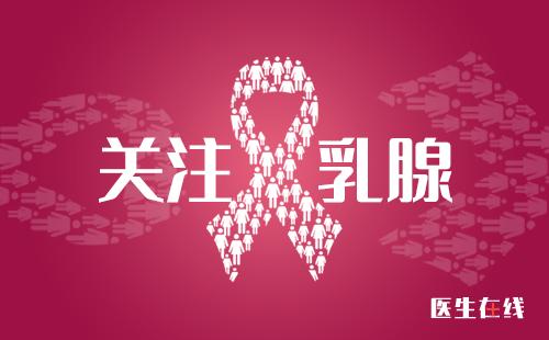 早期三阴性乳腺癌迎来免疫治疗方案,Keytruda斩获第30项适应症