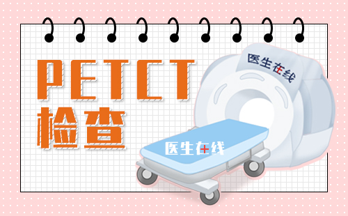 永州市中心医院PET-CT中心怎么样?