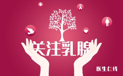 不适合保乳的乳腺癌患者,乳房全切后可以进行乳房重建吗?