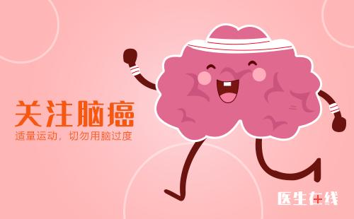 你知道如何预防脑肿瘤吗?