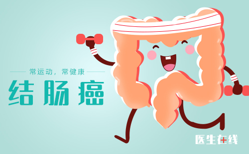 晚期結腸(chang)癌患(huan)者(zhe)該如何護理?