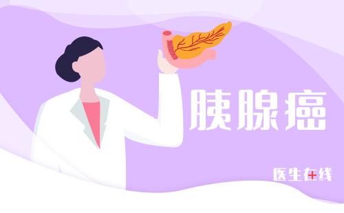 胰腺癌病人怎么从身体看出异常?主要的胰腺癌症状是什么?