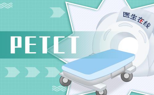 做PETCT检查时医生为什么要去除身上金属物品?