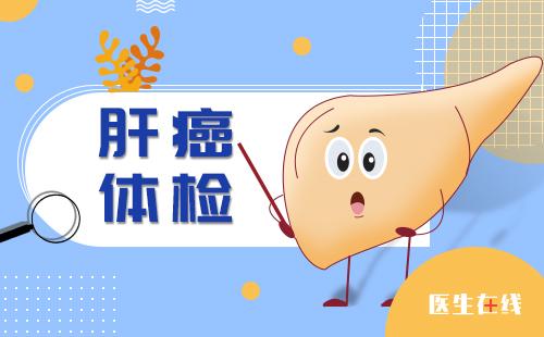 pet-c检查可以确诊肝癌吗?pet-c检查肝癌准确吗?