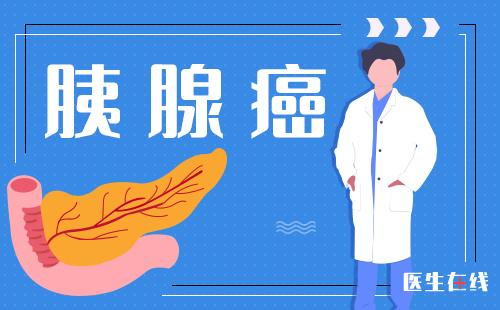 胰腺癌的七大征兆(上)