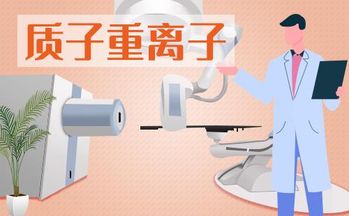 质子治疗能完全治愈肿瘤吗?质子治疗效果好不好?