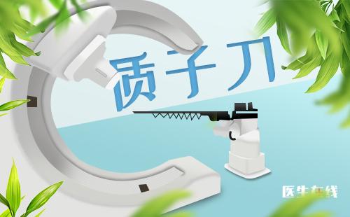 什么是质子刀技术?质子刀在肿瘤上有什么应用?