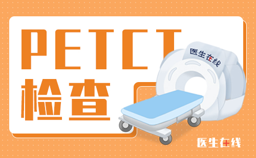 PET-CT在神经及精神疾病中有什么应用?