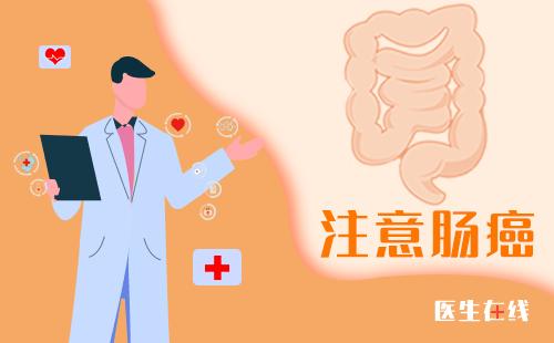 大肠患者癌需要做哪些化验检查?如何减轻大肠癌患者的疼痛?
