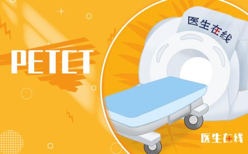 PET/CT的出现使医生对肿瘤的诊断更加早期和准确