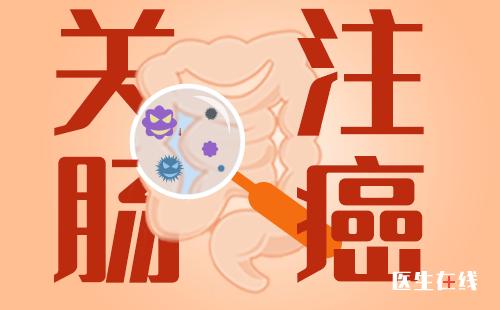 大腸癌(ai)疾(ji)病鑒別診斷方(fang)法(fa)有哪些?