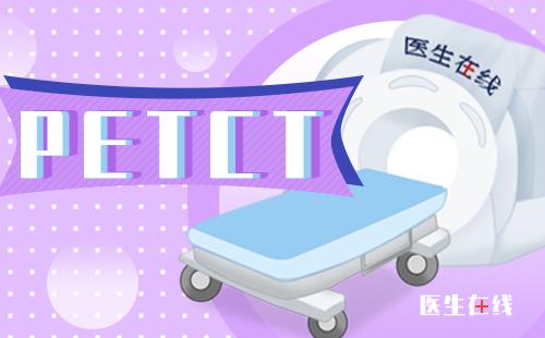 为什么PET-CT检查能发现体内是否病变呢?