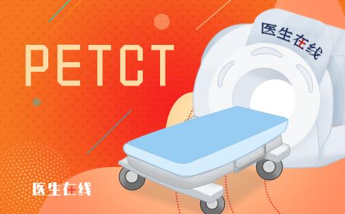 PET-CT在健康人员检查中可以应用吗?