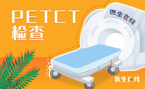 普通人在什么情况适合做PET-CT呢?