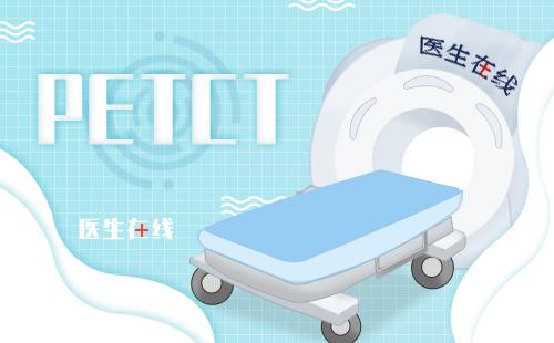 定期进行PET-CT检查有什么好处?