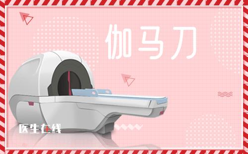 海綿竇(dou)海綿狀血(xue)管瘤用伽(jia)馬刀治療效果好嗎(ma)?