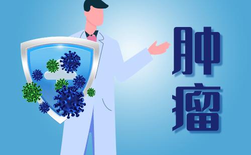 同一种肿瘤,为什么会采用不同的治疗方法?