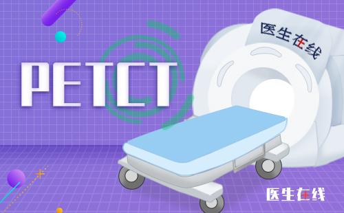 皮肤癌适合做PETCT吗?PETCT在肿瘤方面有哪些临床价值?