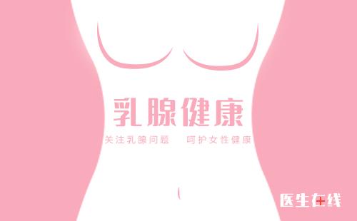 预防乳腺癌的三部曲