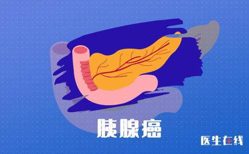 得了胰腺癌还能活多久?胰腺癌和生气有关系吗?