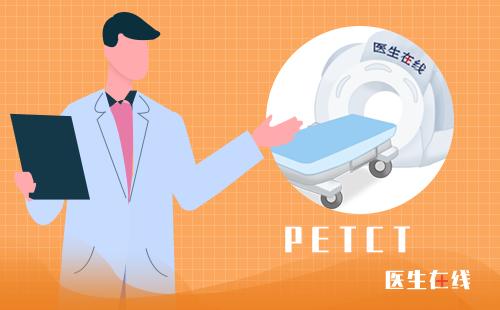 PETCT检查癌症准确率高吗?PETCT检查的结果可以相信吗?
