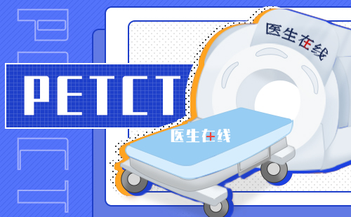 PETCT可以检查出人体神经方面的问题吗?