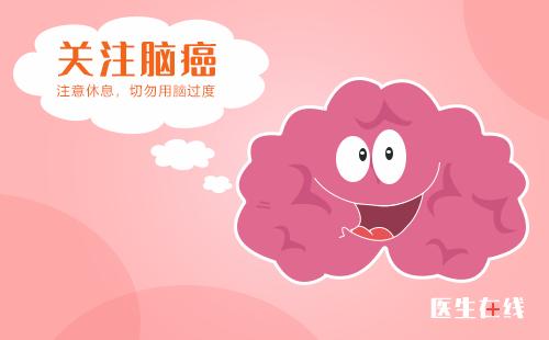关于脑肿瘤的7个常识,你不能不知道(下)