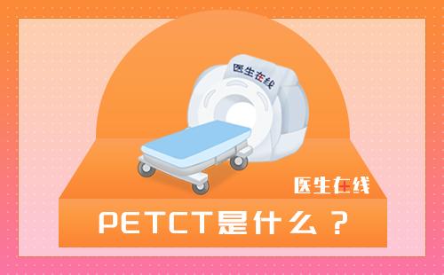 縱隔(ge)畸胎瘤PetCT檢查為什麼會有骨影、牙齒(chi)影?