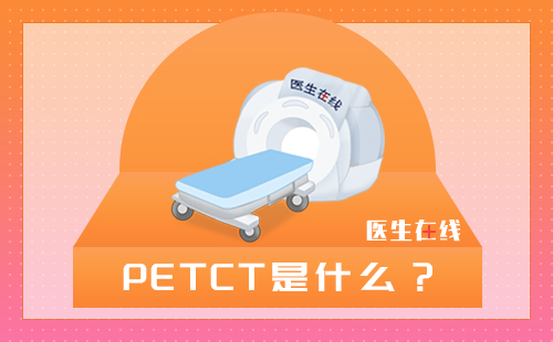 縱隔畸胎瘤PetCT檢查為什麼會有(you)骨影、牙(ya)齒(chi)影?