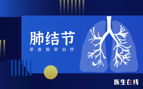 哪些是高危肺结节?发现肺结节怎么办?