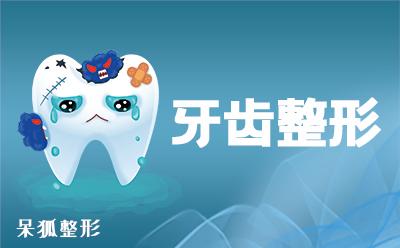 牙齿整形和矫正价格?牙齿整形和矫正要多久?