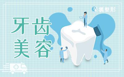 烤瓷牙和种植牙哪个好?烤瓷牙和种植牙的区别在哪?