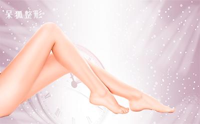 小腿脱毛费用大概多少钱?小腿脱毛多少钱影响的因素?