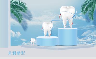 牙齿矫正大概要花费多少钱?牙齿矫正效果好不好?